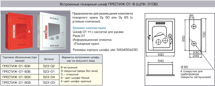 Шкаф Престиж-01