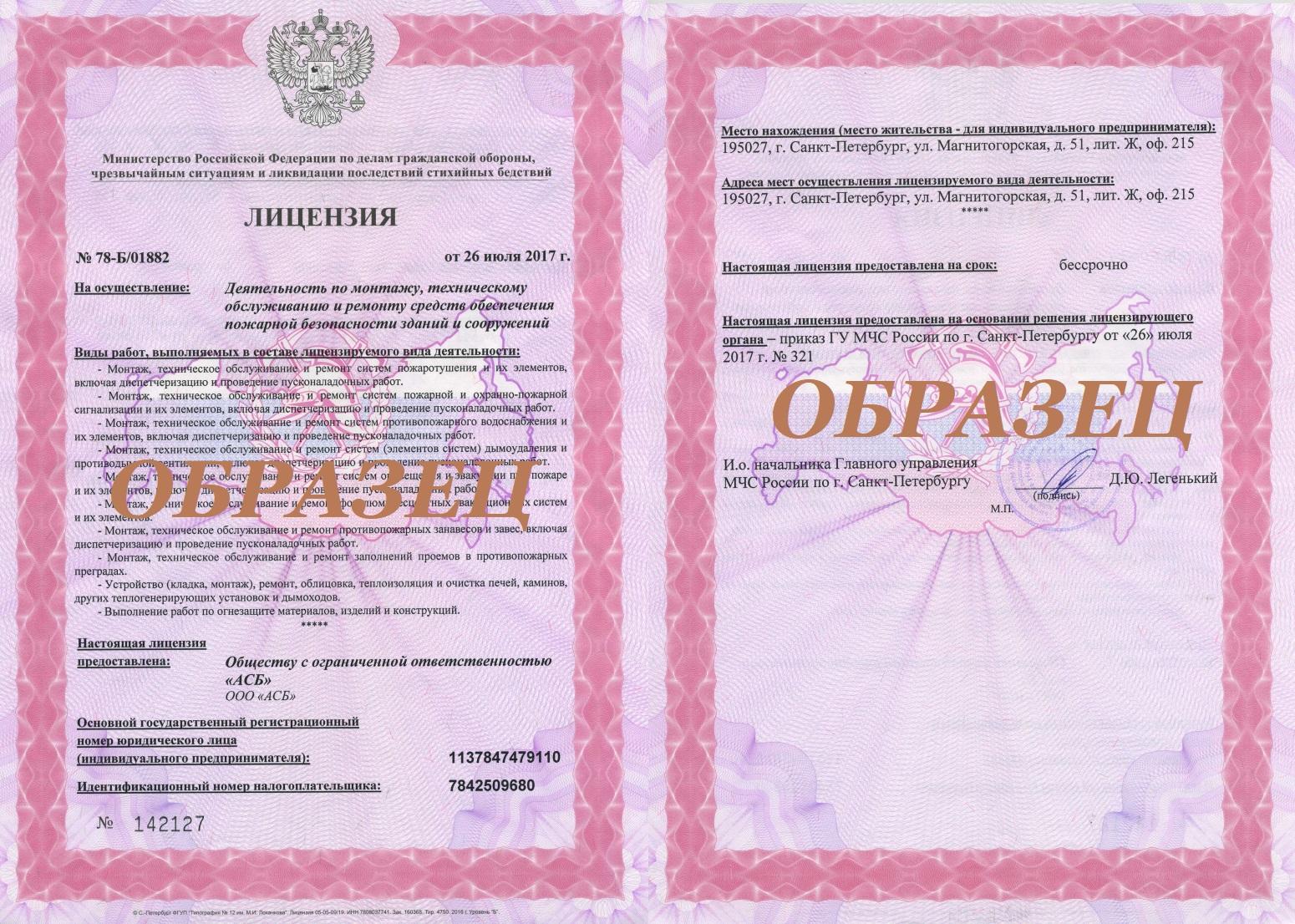 "Лицензия МЧС ООО ""АСБ"""