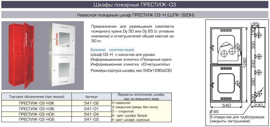 Шкаф Престиж-03