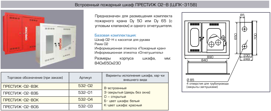 Шкаф Престиж-02