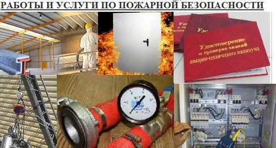 Работы и услуги по пожарной безопасности