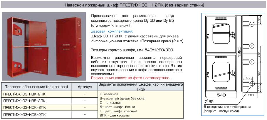 Шкаф ПРЕСТИЖ-03-2ПК